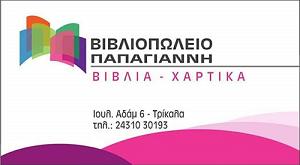 ΒΙΒΛΙΟΠΩΛΕΙΟ ΠΑΠΑΓΙΑΝΝΗ